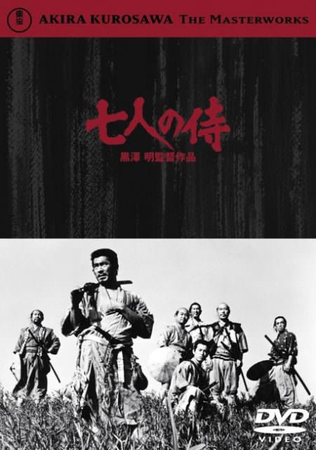 名作『七人の侍』DVDジャケット