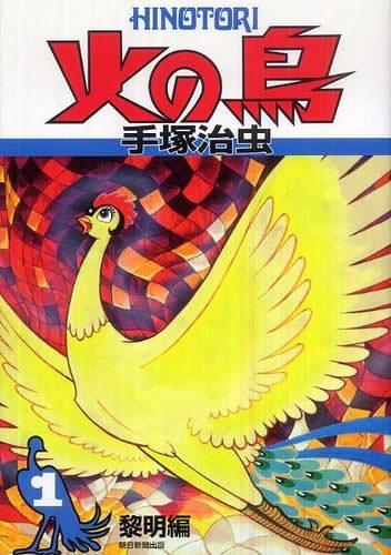 名作『火の鳥(黎明編)』の表紙